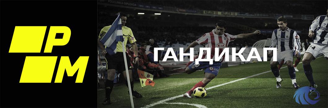 гандикап в футболе